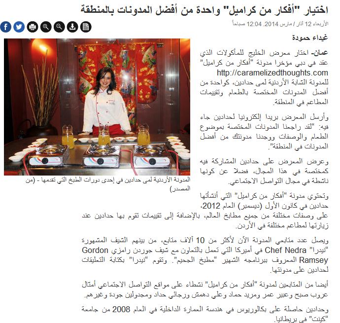 """اختيار """"أفكار من كراميل"""" كواحدة من أفضل مدونات الطعام في الشرق الأوسط"""